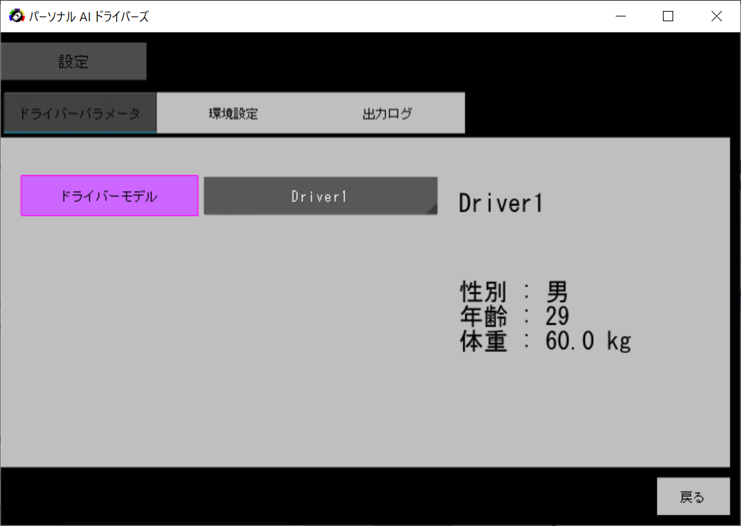 Personal AI Drivers 画面2